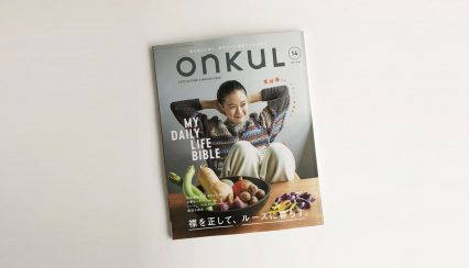 ONKUL オンクル vol.14  2020 AUTUMN & WINTER ISSUE  掲載