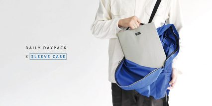 DAILY DAYPACK と SLEEVE CASE