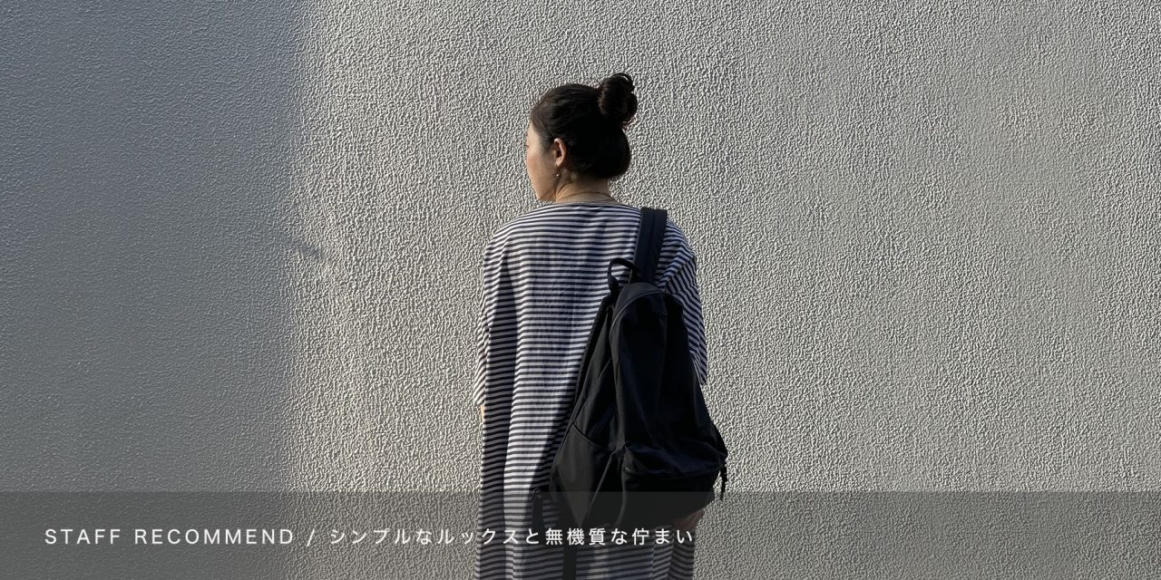 STAFF RECOMMEND / スタッフ 藤原
