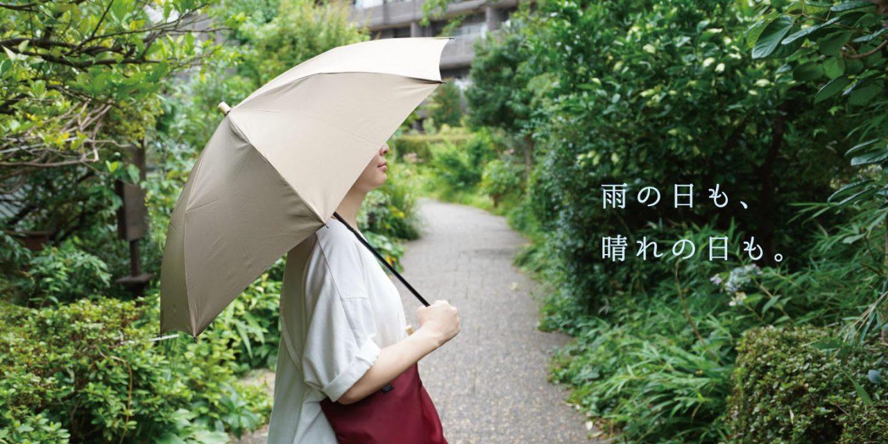 雨の日も、晴れの日も。