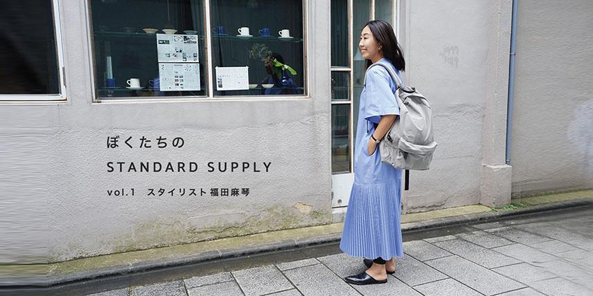 ぼくたちのSTANDARD SUPPLY  vol.1 スタイリスト福田麻琴