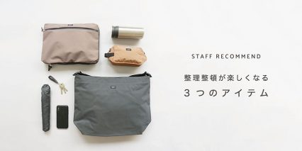 STAFF RECOMMEND / 整理整頓が楽しくなる3つのアイテム